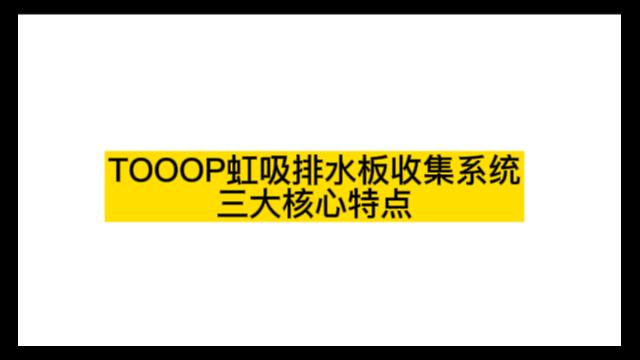 TOOOP虹吸排水板收集系统三大核心特点