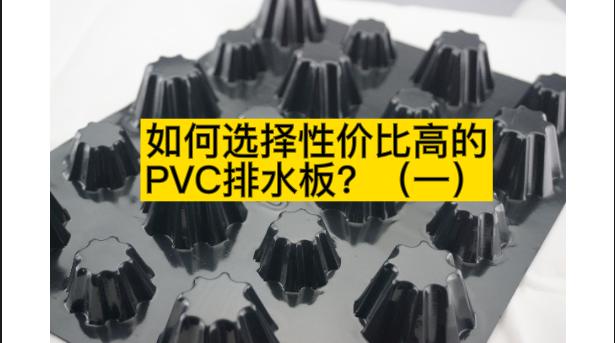 如何选择性价比高的PVC排水板?(一)
