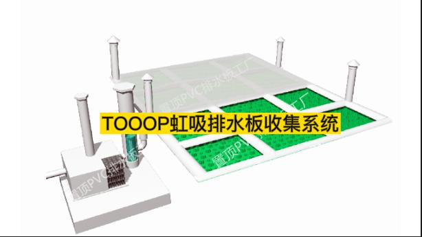 TOOOP虹吸排水板收集系统(核心特点)