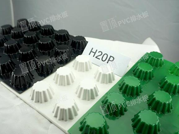 置顶PVC排水板