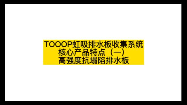 TOOOP虹吸排水板收集系统 核心产品特点(一) 高强度抗塌陷排水板