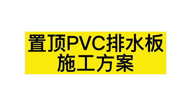 置顶PVC排水板施工方案