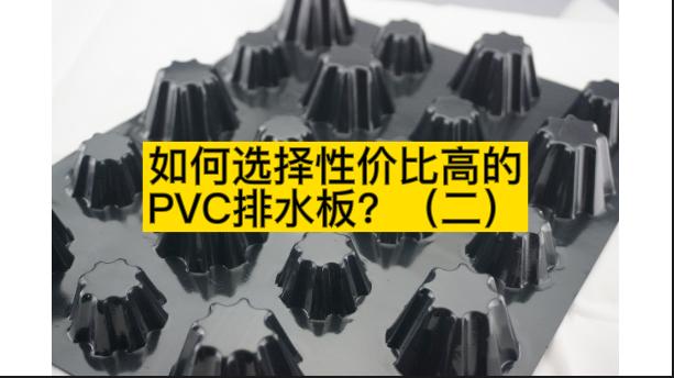 如何选择性价比高的PVC排水板?(二)