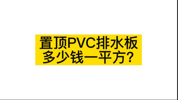 置顶PVC排水板多少钱一平方?(视频)