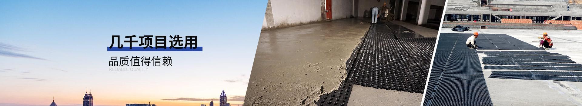 置顶PVC排水板品质值得信赖