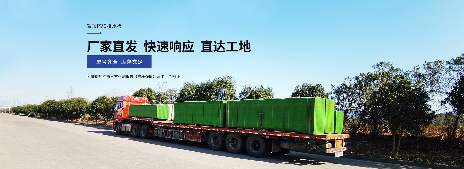 置顶PVC排水板 厂家直发 快速响应 直达工地