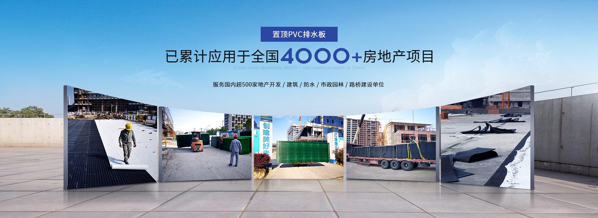 置顶PVC排水板已累计应用于全国4000+房地产项目